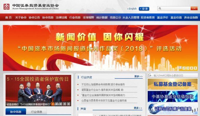 注意!中国证券投资基金业协会发布公告:81家私募机构疑似失联