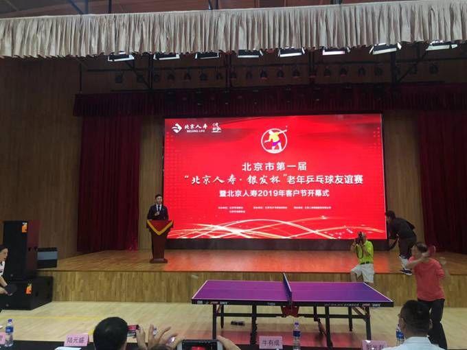 """""""北京人寿·银发杯""""首届老年乒乓球友谊赛开赛(二)"""