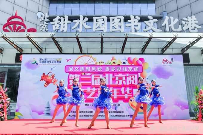 第二届北京阅文艺嘉年华活动启动 丰富孩子们的暑期生活