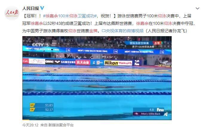 徐嘉余获100米仰泳金牌 赛后他特意提到了一个人
