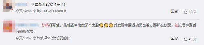 孙杨再次被拒合影 这次他在领奖台上怒吼出一句英语作为回应