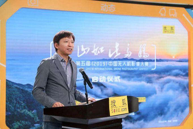 """搜狐""""无人机影像大赛""""启幕:赛期两个月 最高奖15000元"""