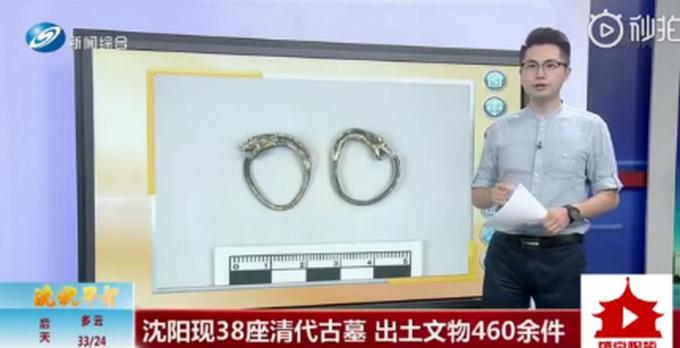 沈阳发现38座古墓系清代墓葬出土铜鎏金琉璃等文物460余件
