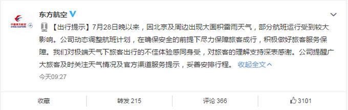 12小时往返京沪两次,东航回应降落失败,网友:都是天气的错