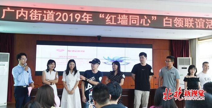 """60位精英白领共赴""""5分钟约会"""",广内街道举办2019年""""红墙同心"""