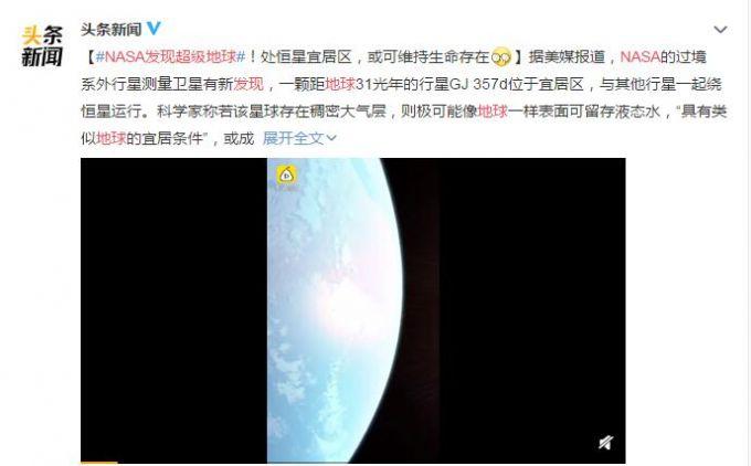 "NASA发现超级地球 网友:谁知道那上面是否已经住满了""人"""
