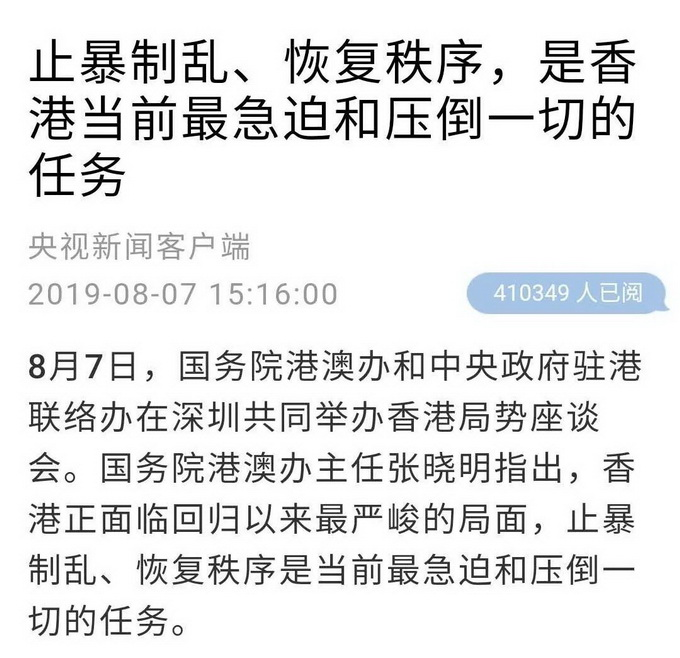 中央举行香港局势座谈会 国务院港澳办:中央绝不会坐视不管!