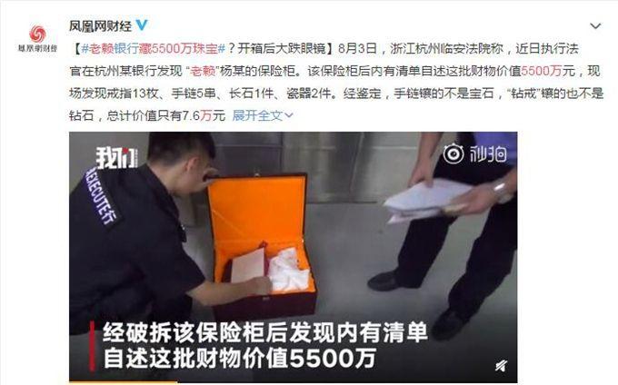 杭州老赖藏5500万珠宝被强制执行 专家签定珠宝实际价值连老赖都不相信