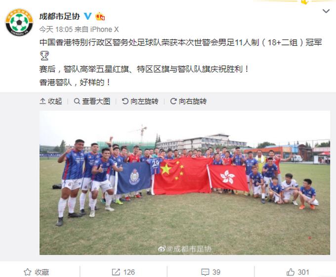 香港警队男足夺冠,举起五星红旗庆祝 网友:超棒的你们!