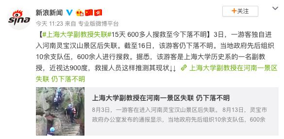 上海大学副教授失联,救援人员推测:有失足坠崖的可能