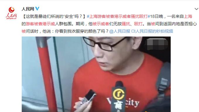 上海游客被香港示威者骚扰殴打,面对港媒陷阱问题,反问了这句话