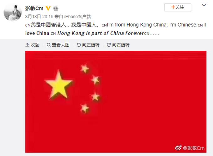 """""""我是中国人""""香港影星张敏发微博获力挺,网友还想到周星驰的话"""