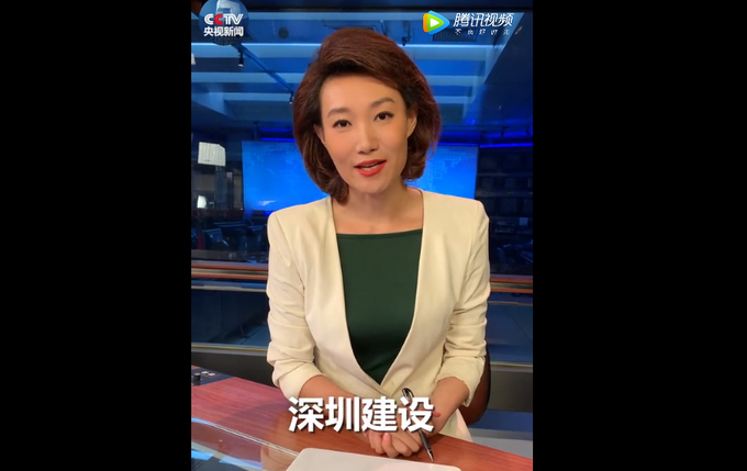 深圳将建设先行示范区,示范给谁看?央视主播提出发人深省的问题