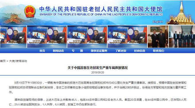 中国团老挝车祸致8死,事发地呈90°转弯,上百名华人赶来救援