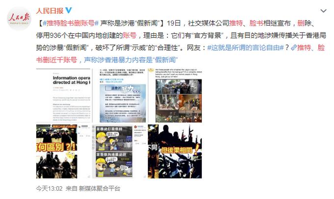 推特脸书删近千内地账号,称是假新闻 网友:这就是言论自由?