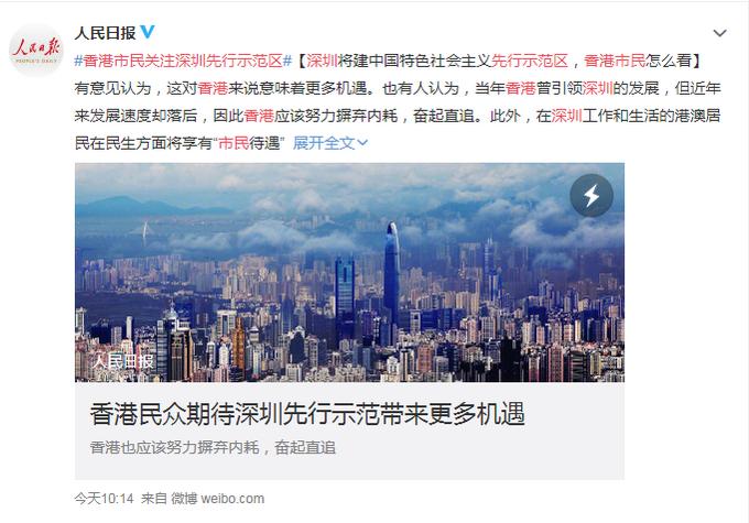 香港市民关注深圳先行示范区,他们怎么看?林郑月娥这么说