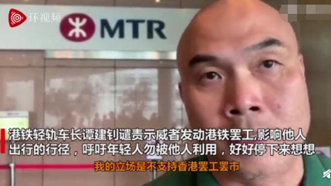 因反对罢工,部分港铁员工遭欺凌,他说的这番话让网友感叹正能量