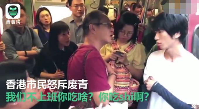 """""""我们不上班你吃啥?""""香港市民怒斥堵地铁门废青,劝说其离开"""