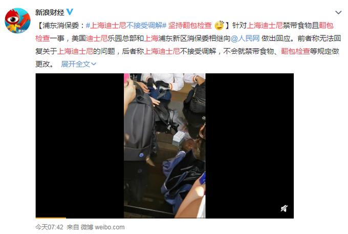 上海迪士尼坚持翻包检查,不接受调解,消费者该如何维权?