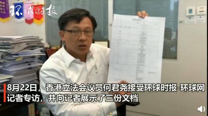 曾被暴徒破坏祖坟的何君尧展示三份文件,直指乱港势力搞颜色革命