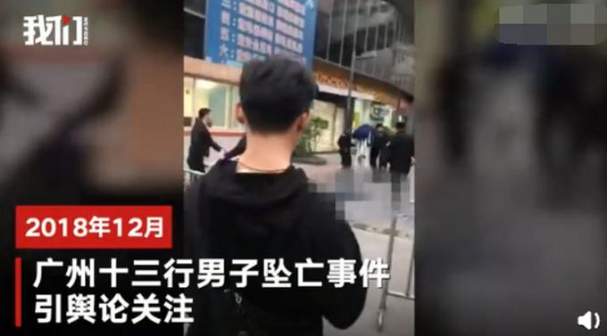 广州十三行男子坠亡案开庭:老板疑其偷衣,小伙逃脱中坠亡