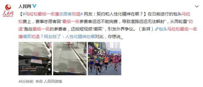 包头马拉松最后一名遭劝退,还被嘲笑!网友怒了:何为体育精神?