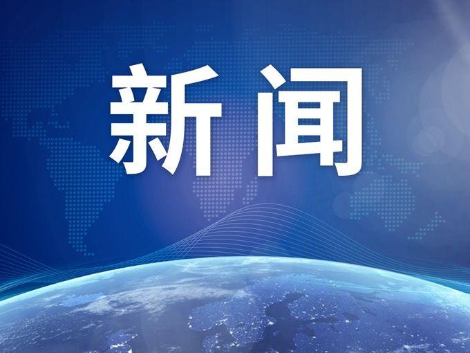 最高检通报西藏、内蒙古三名厅官受贿案 两人被逮