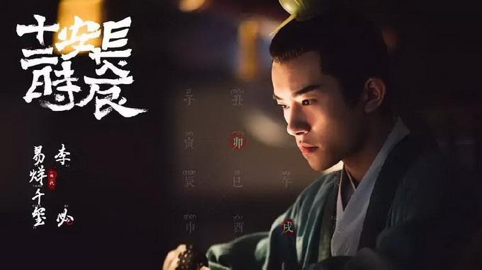 《长安十二时辰》李必与历史人物李泌相差几何?