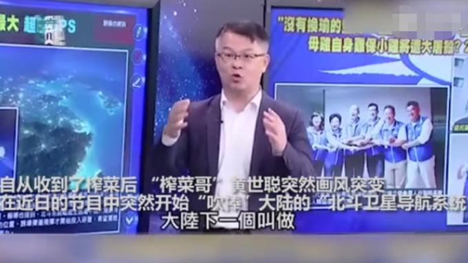 """人民日报评""""台湾榨菜哥画风大变"""":我们求不黑也不吹"""