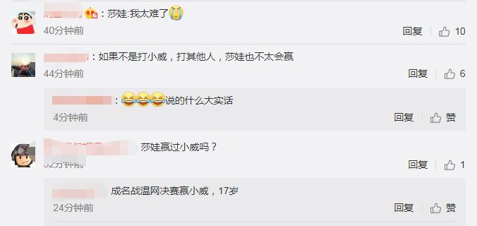 """美网公开赛莎娃遭小威吊打,成""""20胜俱乐部""""首位会员"""
