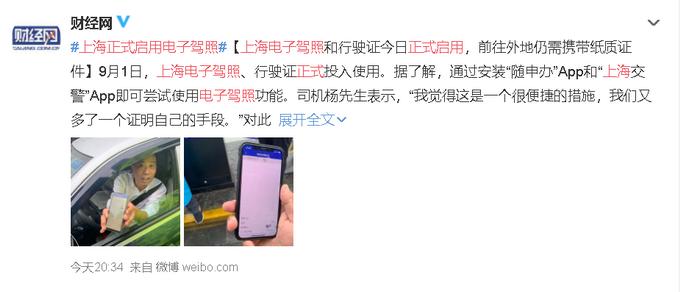 上海啟用電子駕照 市區租車、外地開車仍需提供紙質證件