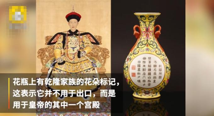 乾隆花瓶1磅卖出 专家们估价现值70万人民币 拍卖将于11月8日举行