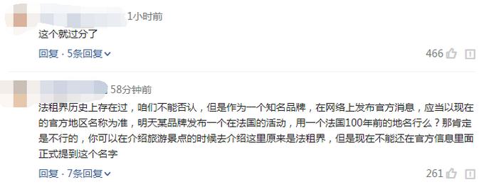 """无印良品称""""法租界"""" 引网友不满:醒醒 上海没"""