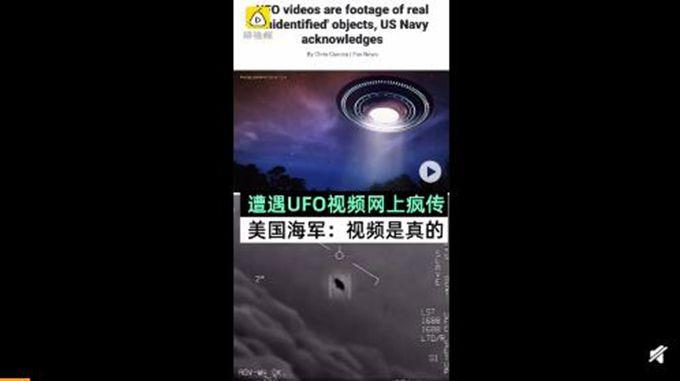 美军回应网传UFO 画面确由美军飞机监视器拍摄