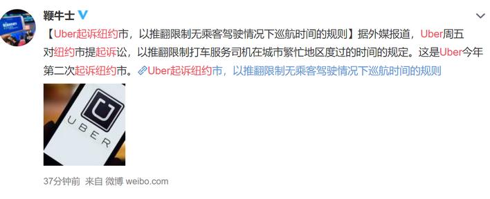 Uber起诉纽约