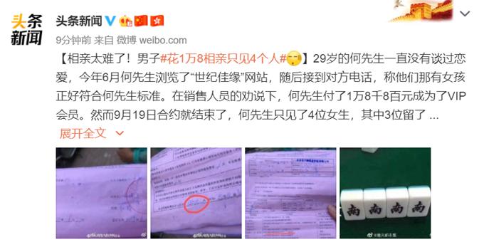 相亲网站_男子花1万8只见了4个人,相亲都这么难?