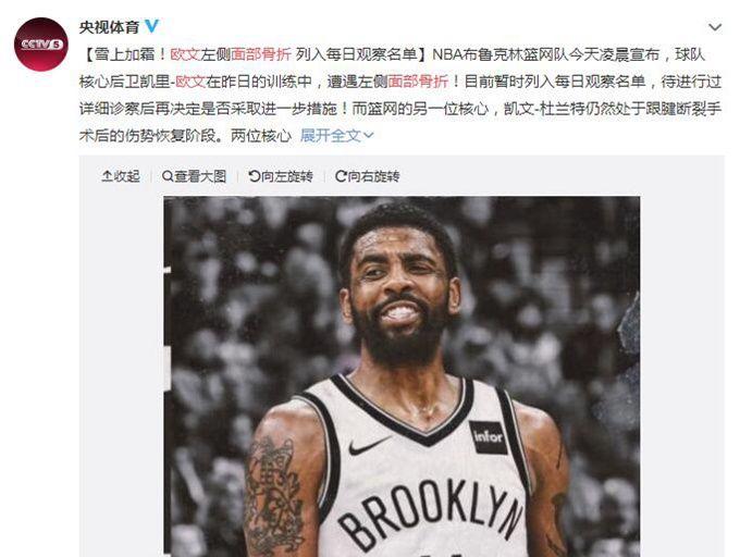 欧文面部骨折 球迷:这会影响他参加在中国的季前赛吗?
