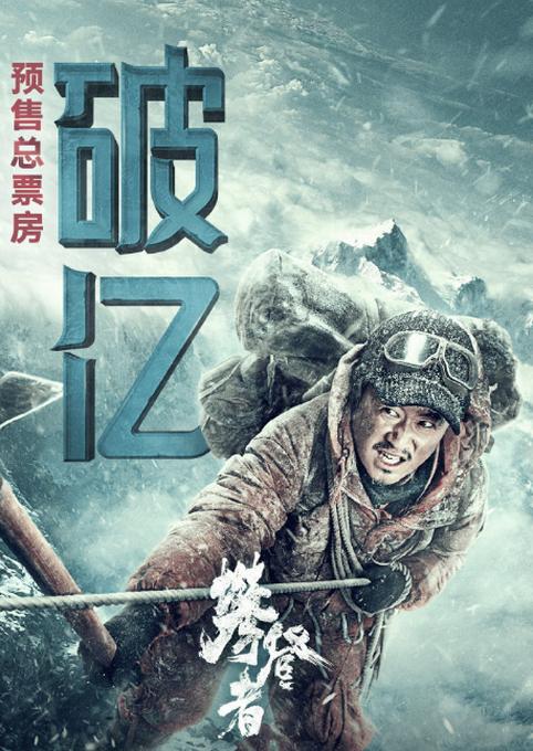 距离上映还有2天!《攀登者》预售破亿,吴京电影新作让网友期待