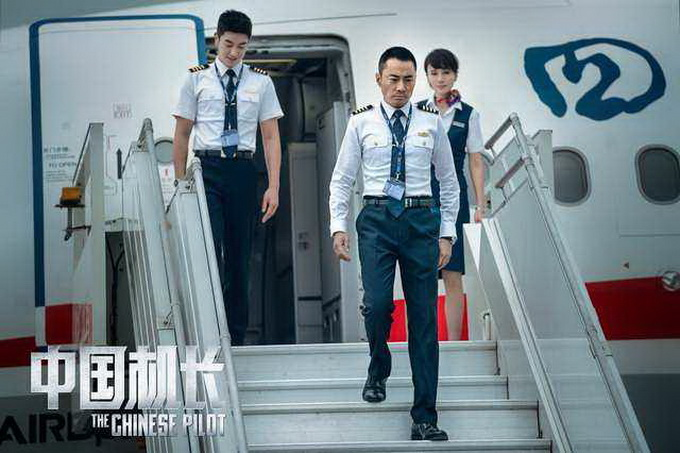 中国机长票房15亿,与《我和我的祖国》日票房距离越来越小