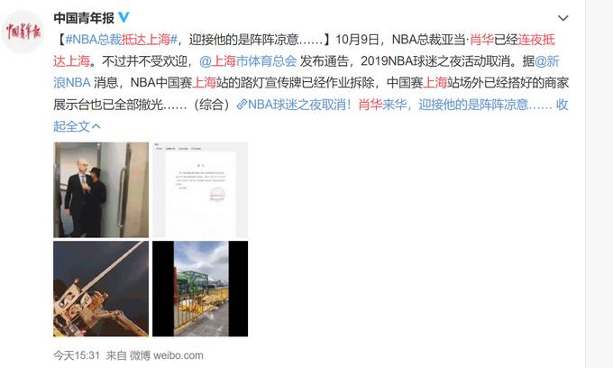 肖华连夜抵达上海,迎接他的是阵阵凉意!NBA球迷之夜已取消
