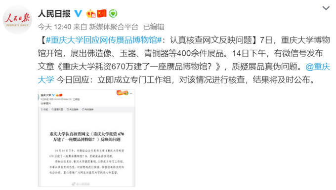 重庆大学校方回应后,捐赠者之女发声:没想到做善事还被批评