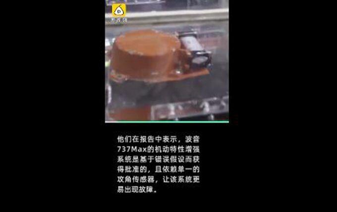 狮航空难最终报告最快会在25日公布 简报中提到这一问题导致意外发生