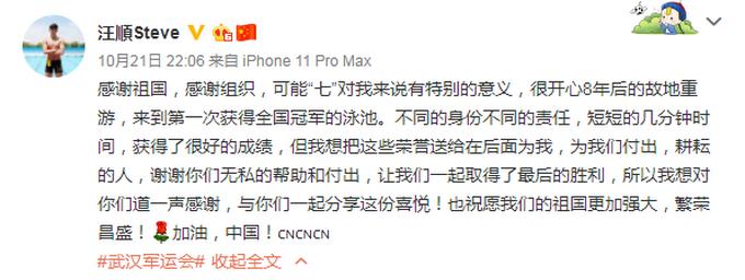汪顺军运会回应最帅军礼 军运会多游200米夺冠全网都在心疼他!