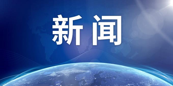云策在线配资炒股正规吗? 南太平洋岛国发生地震,震级6.6级,并未发布海啸预警