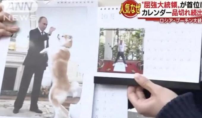 普京写真日历在日本畅销 每年都会销售一空