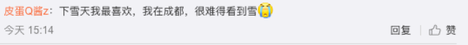 黑龍江大雪封高速 有的地區的網友卻還在穿短袖
