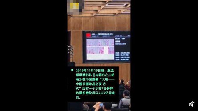 赵孟�\书法拍出2.67亿天价 网友