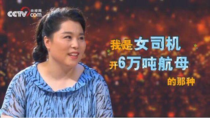 中国航母女司机是如何练就辽宁舰第一位女舵手的?