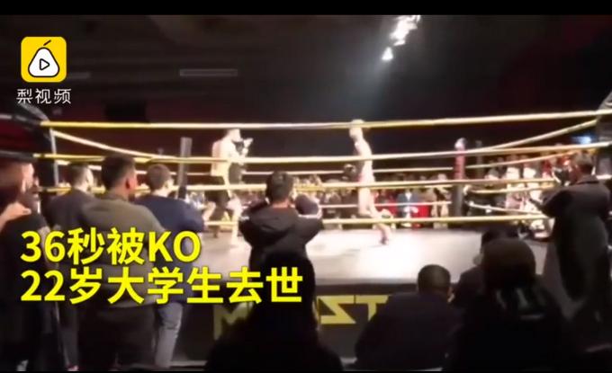 仅36秒,大学生被金腰带拳手KO后去世,谁该为这场悲剧负责?