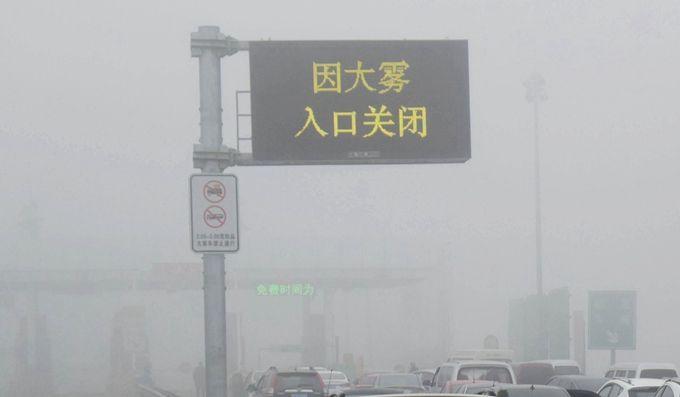 北京市交管局刚刚发布消息!因周边雾大,多条高速限流或封闭